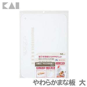 まな板 貝印 抗菌やわらかまな板(大) ホワイト AP5018送料無料 抗菌加工 メモリ付き フック穴 滑りにくい シート アウトドア 新生活【D】