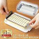 [楽天ランキング1位獲得★]バターケース カット ステンレスカッター式バターケースDX BTG2DXバターナイフ お菓子作り …