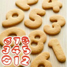 型抜き クッキー バレンタイン 型 抜き型 クッキー お菓子 製菓 製菓用品 手作り クッキング かわいい 可愛い【手作りお菓子】【B】KHS クッキー抜型9個セット(数字)【型】 000DL6406【D】[cookii]