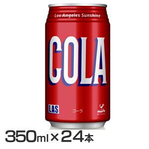 【24本】神戸居留地 LAS コーラ 缶 350ml 炭酸 炭酸ジュース 炭酸飲料 ラスコーラ 国産 富永貿易 【D】