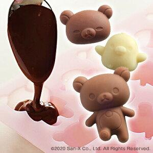 型 バレンタイン リラックマ たくさん作れるシリコーンチョコDN0217貝印 KAI 型 シリコン チョコ リラックマ かわいい 製菓 貝印 【D】