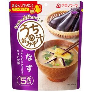 味噌汁 うちのおみそ汁 なす 5食入り アマノフーズ フリーズドライ なす 野菜 おいしい 非常食 保存食 ローリングストック 【D】