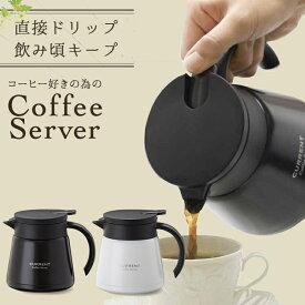 コーヒーサーバー おしゃれ コーヒー 珈琲 ドリップ ドリッパー ポット 保温 保冷 600ml お洒落 真空二重構造 広口 ワンタッチ お手入れ簡単 コーヒーポット ドリップポット ステンレスポット 白 黒 ACS-601 CURRENT