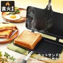 ホットサンドメーカー 直火 ホットサンド XGP-JP02DWサンドイッチ ホットサンドイッチ サンド サンドメーカー 食パン …