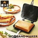 ホットサンドメーカー 直火用 耳まで XGP-JP02 ホットサンド キャンプ アウトドア 分離 サンドイッチ ホットサンドイッチ トースト 1枚 ミニフライパン サンドメーカー 朝食 おやつ 食パン
