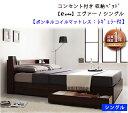 コンセント付き収納ベッド【Ever】エヴァー【ボンネルコイルマットレス:レギュラー付き】シングル