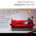 【送料無料】 【リラックス】 デザインマルチリクライニングソファ  【HERRLICH】 ヘルリッチ