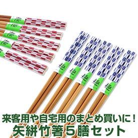 【ネコポス対応】 矢絣竹箸5膳セット 天然木 全2色 90020
