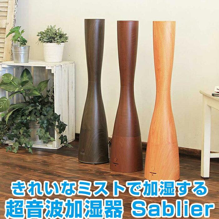 【送料無料】 アロマ超音波式加湿器 サブリエ sablier ウッド