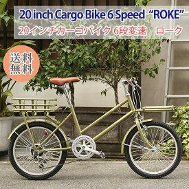 【メーカー直送】【送料無料】20インチ カーゴバイク 6段変速 ROKE ローク WACHSEN WBG-2002