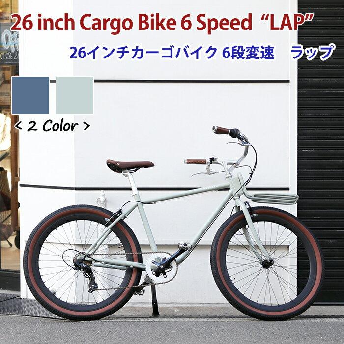 【送料無料】26インチ カーゴバイク 6段変速 LAP ラップ WACHSEN WBG-2605 全2色