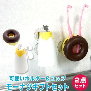 【生活雑貨】【洗面用品】 歯ぶらしホルダー&歯みがきコップ モーナツギフト