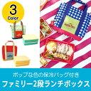 【キッチン】 保冷バッグ付きファミリー2段ランチボックス 【日本製】