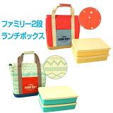 【キッチン】保冷バッグ付きファミリー2段ランチボックス【日本製】