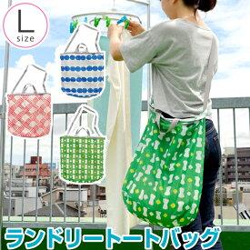 【ネコポス対応】【ランドリー】 洗濯ネット ランドリー トート バッグ L