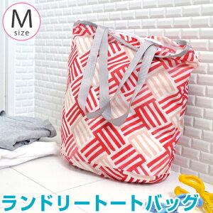 【ネコポス対応】【ランドリー】 洗濯ネット ランドリー トート バッグ M