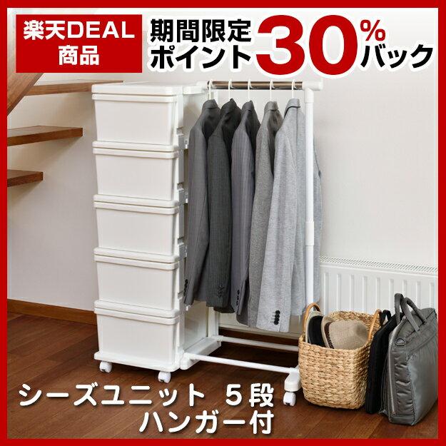 【衣替え】 【収納チェスト】 シーズユニット5段パイプハンガー付