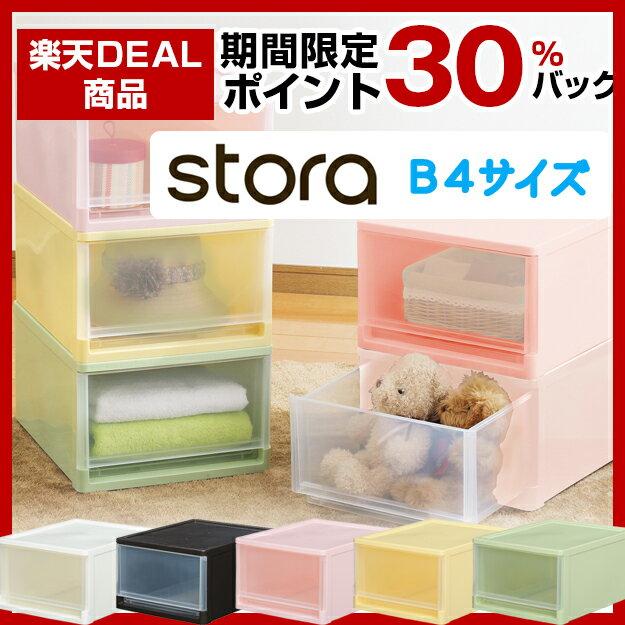 【衣替え】 【収納チェスト】 ストラ B4サイズ 小物整理用