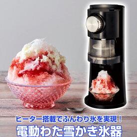 Otona 電動わた雪かき氷器 DSHH-18
