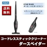 【送料無料】AQUAコードレススティッククリーナーダースベイダーAQC-DX1D