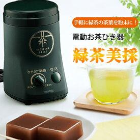 TWINBIRD 電動 お茶ひき器 緑茶美採 GS-4671 ツインバード 緑茶専用