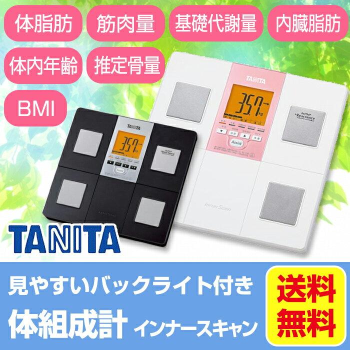 【特価】【送料無料】 タニタ 体組成計 インナースキャン BC-708 全2色