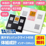 【送料無料】タニタ体組成計インナースキャンBC-708全2色