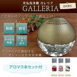 【リラックス】空気洗浄機ガレリアアロマ3本セット付