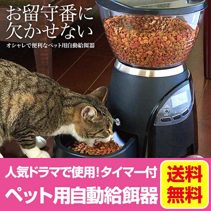 【送料無料】 【ペット用品】自動給餌器 NEWビストロ ブラック 猫 犬