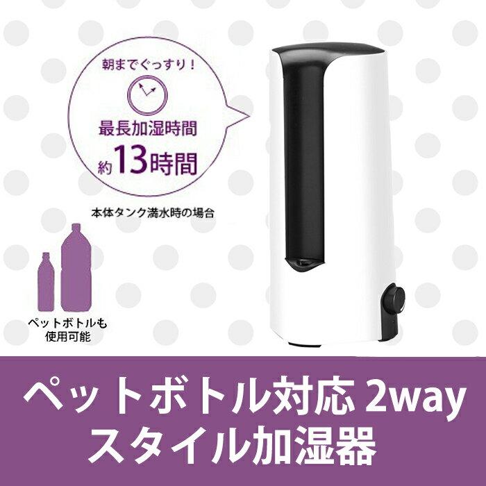 【特価】 ペットボトル対応 2wayスタイル加湿器