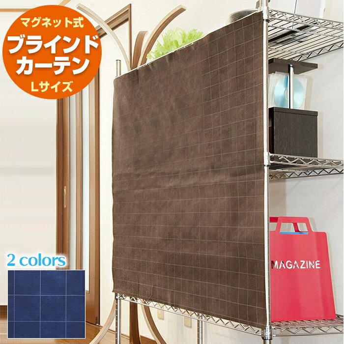 【送料無料】ブラインドカーテン ロング Lサイズ 2枚組 ブラウン ネイビー