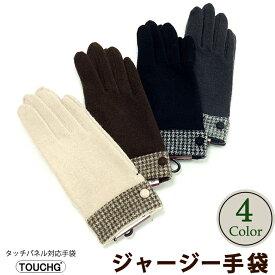 3fcfcb88b783d4 手袋 レディース かわいい スマホ・タッチパネル対応 ジャージー チェック 千鳥柄