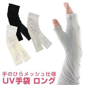 手のひらメッシュが気持ちいい♪ UV手袋 ロング 778-13