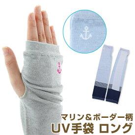 手のひらメッシュが気持ちいい♪ マリン&ボーダー柄UV手袋 指なしロングタイプ 802-21