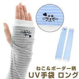 手のひらメッシュが気持ちいい♪ ねこ&ボーダー柄UV手袋 指なしロングタイプ 802-22