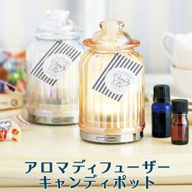 【リラックス】 アロマディフューザー キャンディポット 【送料無料】