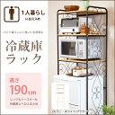 【送料無料】 冷蔵庫ラック 2色 kcc-3550