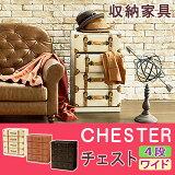 【送料無料】【収納家具】チェスターシリーズチェスト4段ワイド