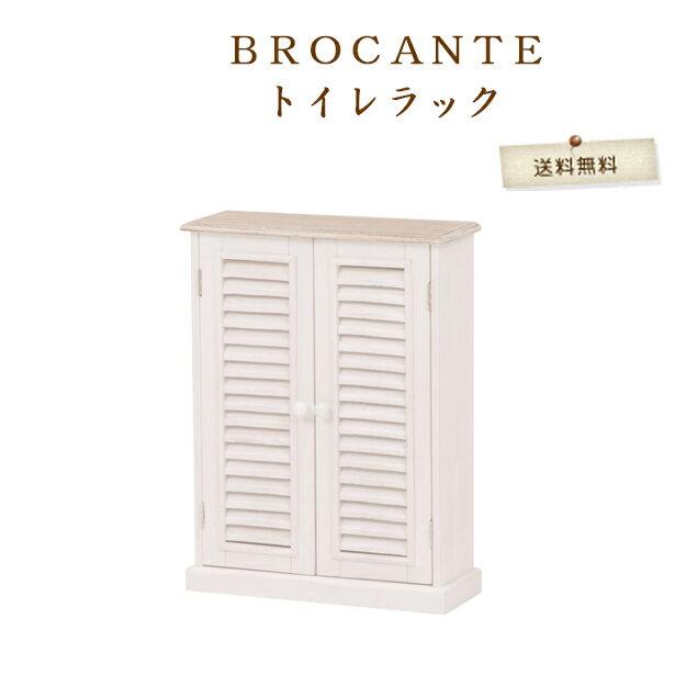 【メーカー直送】mtr-7329【送料無料】ブロカントシリーズ トイレラック