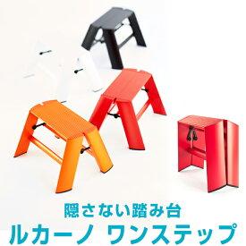 lucano ステップスツール 1-step「新商品」 【送料無料】