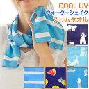 【ネコポス対応】COOL UV ウォーターシェイク スリムタオル 全5タイプ