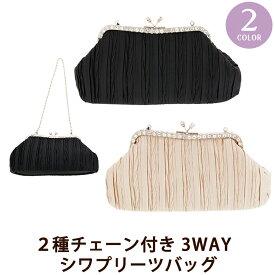 パーティーバッグ 3way シワプリーツクラッチ シンプル ブラック ベージュ レディース 【送料無料】