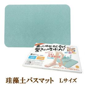 【ランドリー】珪藻土 バスマット 浴室マット 足拭きマット お風呂マット 吸水 調湿 速乾 消臭 Lサイズ ブルー