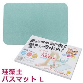 珪藻土 バスマット 浴室マット 足拭きマット お風呂マット 吸水 調湿 速乾 消臭 Lサイズ(ブルー)