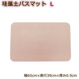 珪藻土 バスマット 浴室マット 足拭きマット お風呂マット 吸水 調湿 速乾 消臭 Lサイズ(ピンク)