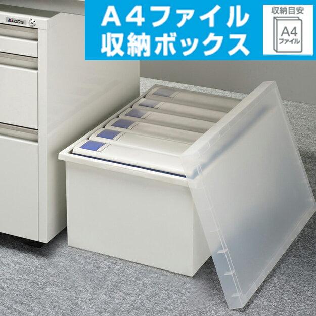 【ステーショナリー】 A4ファイル収納ボックス
