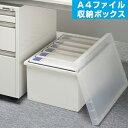 収納ボックス 収納ケース フタ付き A4 A4ファイル 収納 ケース ボックス プラスチック おしゃれ 白 ホワイト 収納 会…
