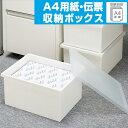【ステーショナリー】A4用紙・伝票収納ボックス
