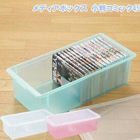【大特価】【収納ボックス】 JEJ メディアボックス 小判コミック45【日本製】【国産】