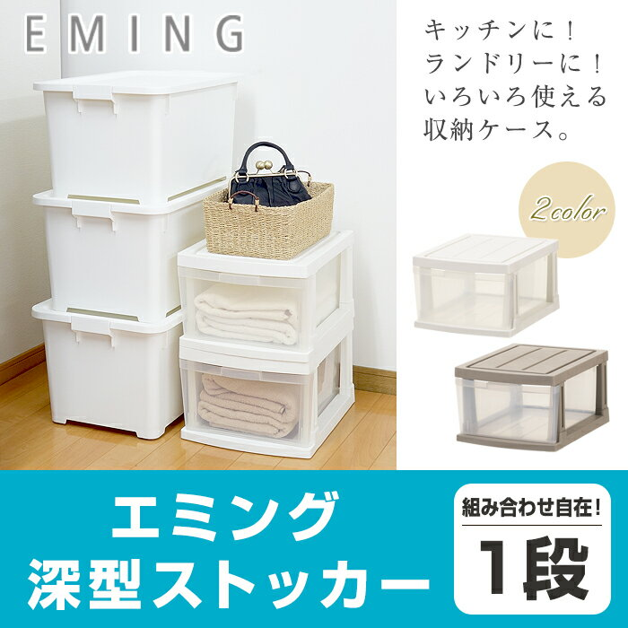 【衣替え】 【収納チェスト】 エミング 深型ストッカー 1段タイプ
